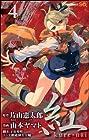 紅 kure-nai 第4巻