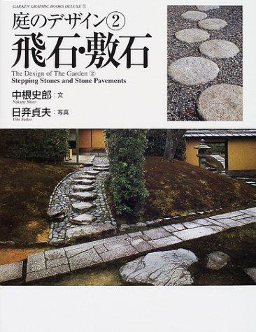 庭のデザイン〈2〉飛石・敷石 (GAKKEN GRAPHIC BOOKS DELUXE)