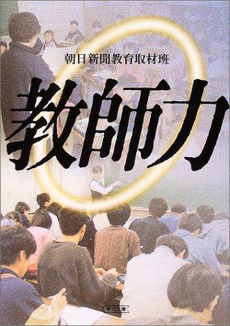 教師力 (朝日文庫)の詳細を見る