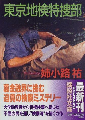 東京地検特捜部 (講談社文庫)の詳細を見る