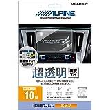 ALPINE(アルパイン)EX10カーナビ用クリア指紋プロテクトフィルム KAE-EX10CPF