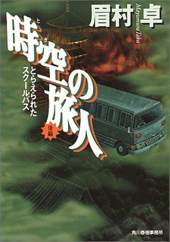 時空(とき)の旅人―とらえられたスクールバス〈後編〉 (ハルキ文庫)の詳細を見る