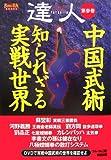 達人〈第3巻〉中国武術—知られざる実戦世界 (BUDO‐RA BOOKS)