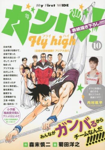 ガンバ!Fly high 10 (My First WIDE)