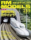 RM MODELS (アールエムモデルズ) 2019年9月号 Vol.289