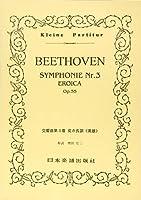 No.116 ベートーヴェン/交響曲第3番<英雄> Op.55 変ホ長調 (Kleine Partitur)