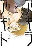 アキラとアキト【電子限定特典つき】<アキラとアキト> (B's-LOVEY COMICS)