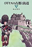 イギリスの古都と街道〈下〉 (Trajal books)