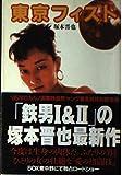 東京フィスト (扶桑社文庫)