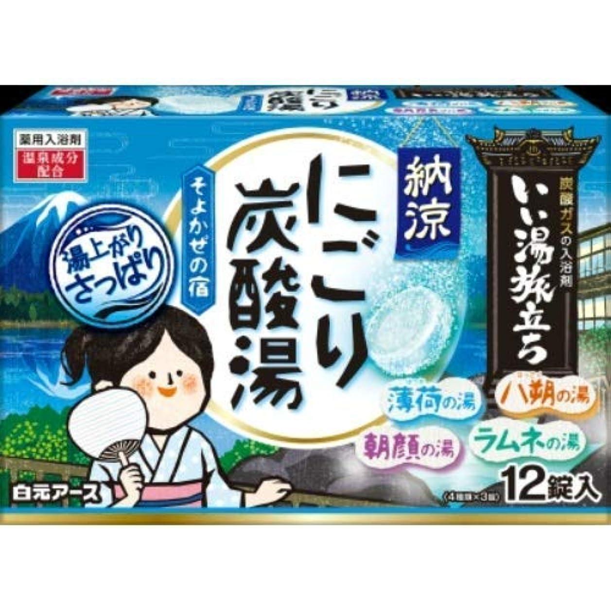 蓮適度な流すいい湯旅立ち 納涼にごり炭酸湯 そよかぜの宿 × 12個セット