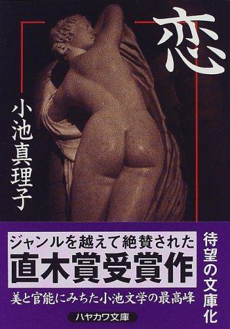 恋 (ハヤカワ文庫JA)の詳細を見る