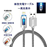 C6FG【新品 iPhone用】 SNNC-JP 最新版発光充電ケーブル 高速データ転送USBケーブル コネクタ For IOS