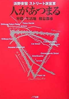 人があつまる―浜野安宏ストリート派宣言 界隈・生活地・棲息都市