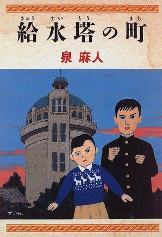 給水塔の町 / 泉 麻人