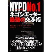NYPD No.1ネゴシエーター最強の交渉術