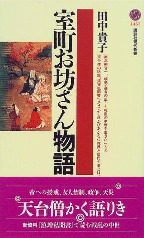 室町お坊さん物語 (講談社現代新書)の詳細を見る
