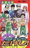 世紀末リーダー外伝たけし!―島袋光年短編集 (ジャンプ・コミックス)