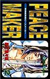 新撰組異聞(いもん)PEACE MAKER (2) (ガンガンコミックス)
