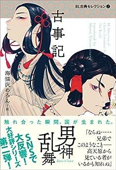 [海猫沢めろん]のBL古典セレクション(2) 古事記