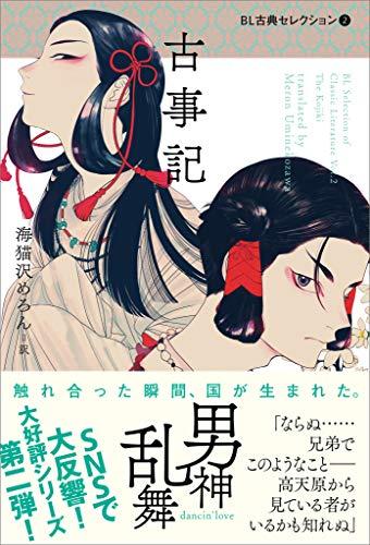 BL古典セレクション(2) 古事記