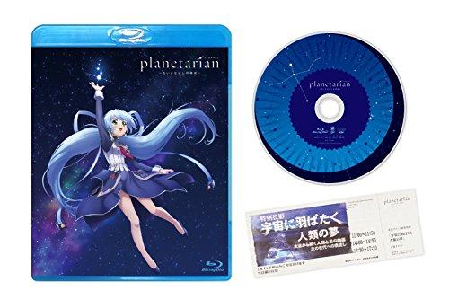 「planetarian~ちいさなほしのゆめ~」 [Blu-ray]の詳細を見る