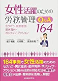 女性活躍のための労務管理Q&A164