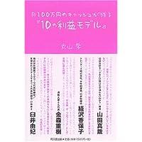 月100万円のキャッシュが残る「10の利益モデル」 (DO BOOKS)