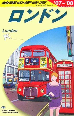 A03 地球の歩き方 ロンドン 2007~2008の詳細を見る