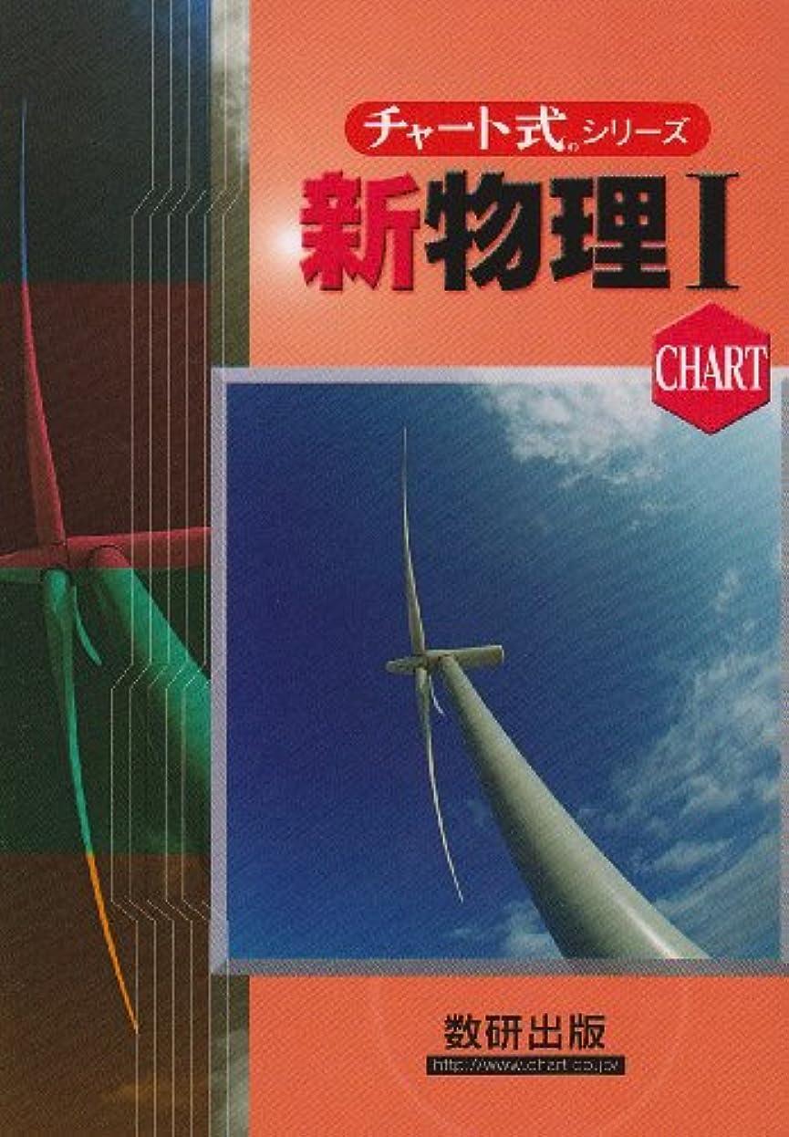 チューインガムドアミラーパネル新課程 チャート式シリーズ 新物理 I
