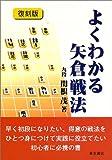 よくわかる矢倉戦法 [単行本] / 関根 茂 (著); 東京書店 (刊)