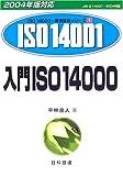 入門ISO14000〈2004年版対応〉 (ISO14000's審査登録シリーズ)