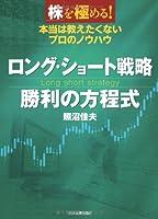 ロング・ショート戦略 勝利の方程式 (株を極める!)