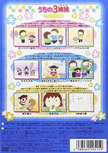 うちの3姉妹 18 [DVD]