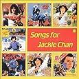 ジャッキー・チェンCD復刻 「SONGS FOR JAKIE CHAN」