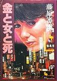 金と女と死 (角川文庫 (5504))