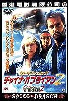 チャイナ・オブライエン2 [DVD]