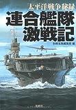 太平洋戦争秘録連合艦隊激戦記 (宝島SUGOI文庫)