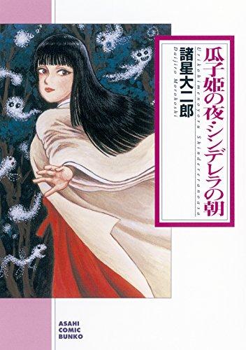 瓜子姫の夜・シンデレラの朝 (朝日コミック文庫)の詳細を見る
