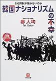 なぜ抑制が働かないのか 韓国ナショナリズムの不幸 (小学館文庫)
