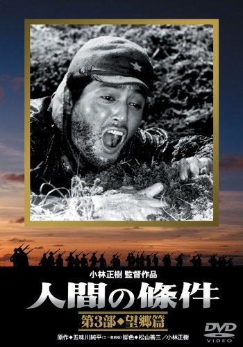 人間の條件 第3部 望郷篇 [DVD]の詳細を見る