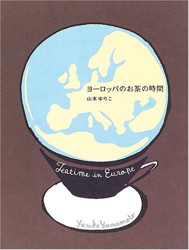 ヨーロッパのお茶の時間―Teatime in Europeの詳細を見る