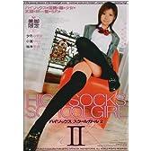 DVD>High socks school girl 2 (<DVD>)