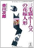 三毛猫ホームズの花嫁人形 (光文社文庫)