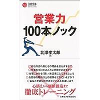 営業力 100本ノック (日経文庫)
