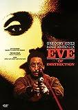 EVE/イヴ[DVD]