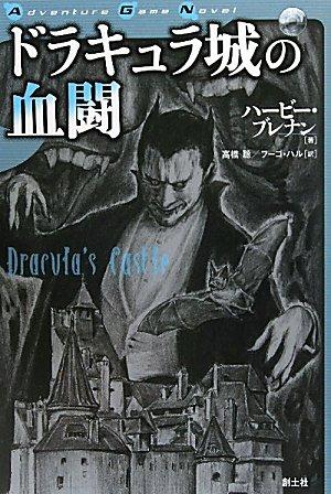 ドラキュラ城の血闘 (Adventure Game Novel)の詳細を見る
