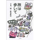 旅は歩いて―日本一周・野宿紀行