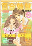百合姉妹 VOL.2 (SUN MAGAZINE MOOK)