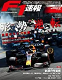 F1速報 2021年 6/10号 第5戦モナコGP