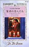 聖夜の恋人たち (ハーレクイン・ヒストリカル (HS149))